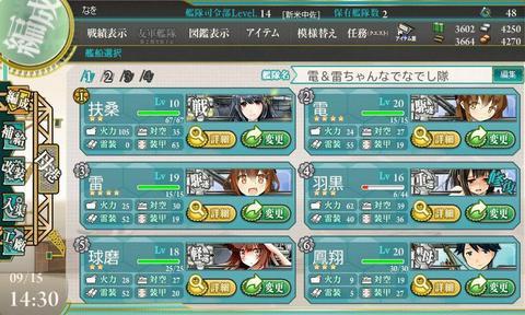 kanmusu_2013-09-15_14-30-06-084.jpg